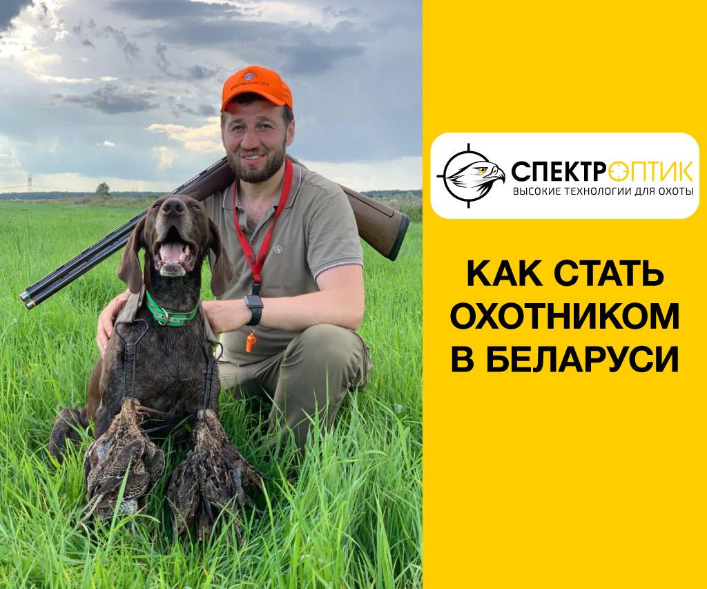 Как стать охотником в Беларуси советы