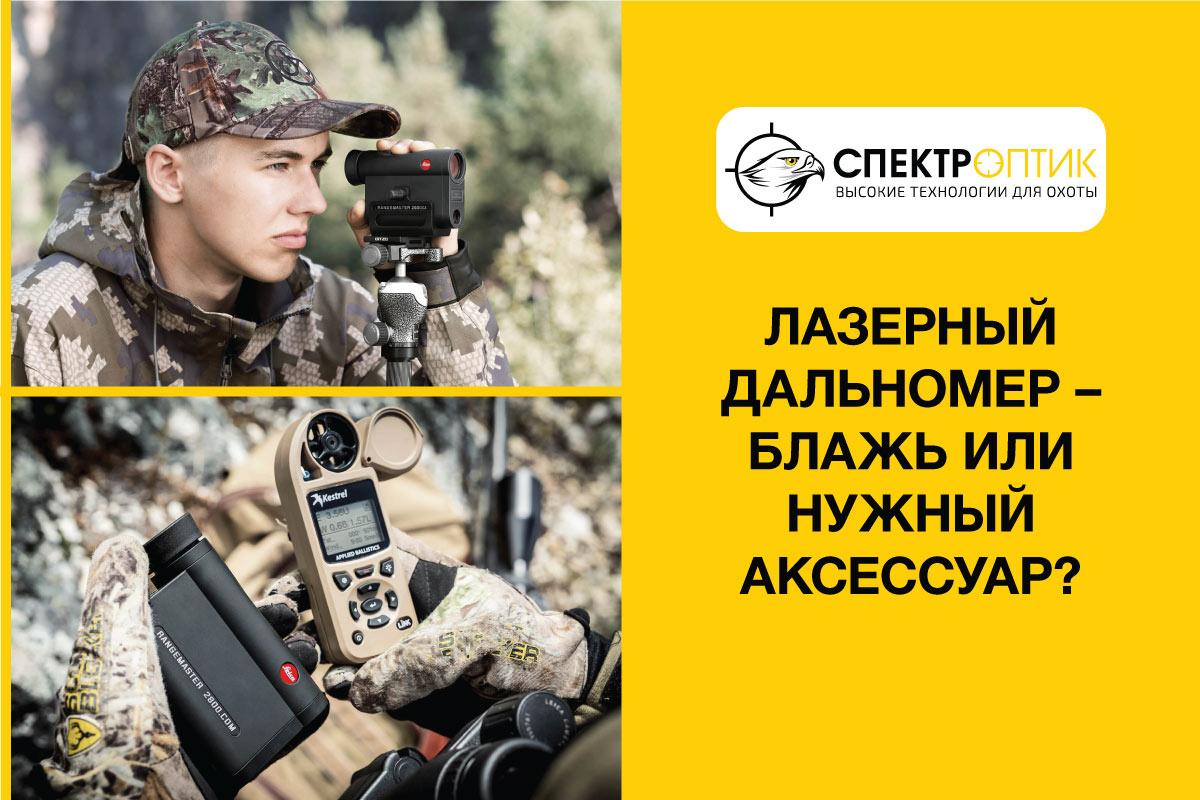 Лазерный дальномер в Минске как выбрать