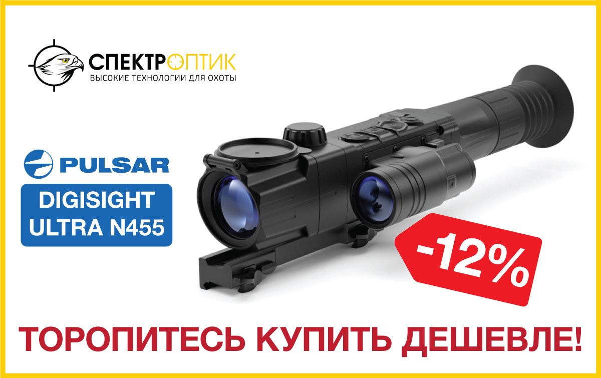 Акция на Pulsar Digisight Ultra N455
